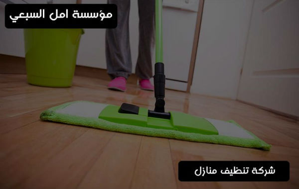 Photo of شركة تنظيف منازل غرب الرياض 0556322554