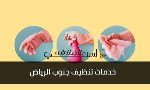 شركة تنظيف جنوب الرياض, تنظيف جنوب الرياض, شركات تنظيف جنوب الرياض