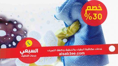 Photo of اسعار شركات تنظيف المنازل بالرياض 0556322554