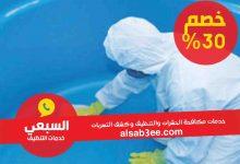 Photo of شركة تنظيف خزانات بالخرج 0539128891