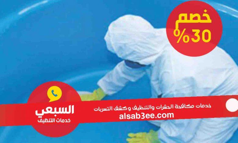 شركة تنظيف خزانات بالخرج 0539128891 مؤسسة السبعي لخدمات النظافه العامه