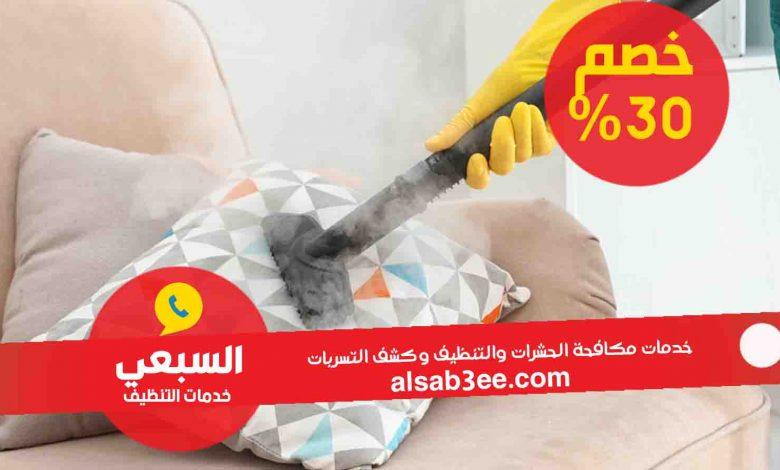 شركة تنظيف مجالس بالخرج 0539128891 مؤسسة السبعي لخدمات التنظيف