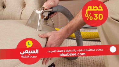 Photo of شركة تنظيف منازل بالرياض 0556322554 خصم 10%