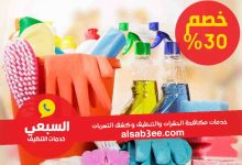 Photo of شركة تنظيف منازل جنوب الرياض 0556322554
