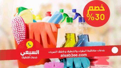 Photo of الشركات المعتمدة شركة المياه الوطنية – شركة السبعي للنظافه بالرياض 0556322554